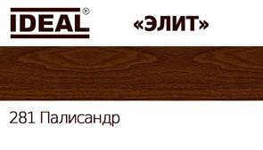 """Плинтус напольный """"ЭЛИТ"""" 281"""