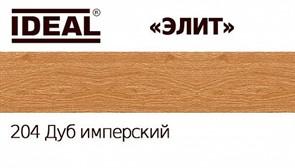 """Плинтус напольный """"ЭЛИТ"""" 204"""